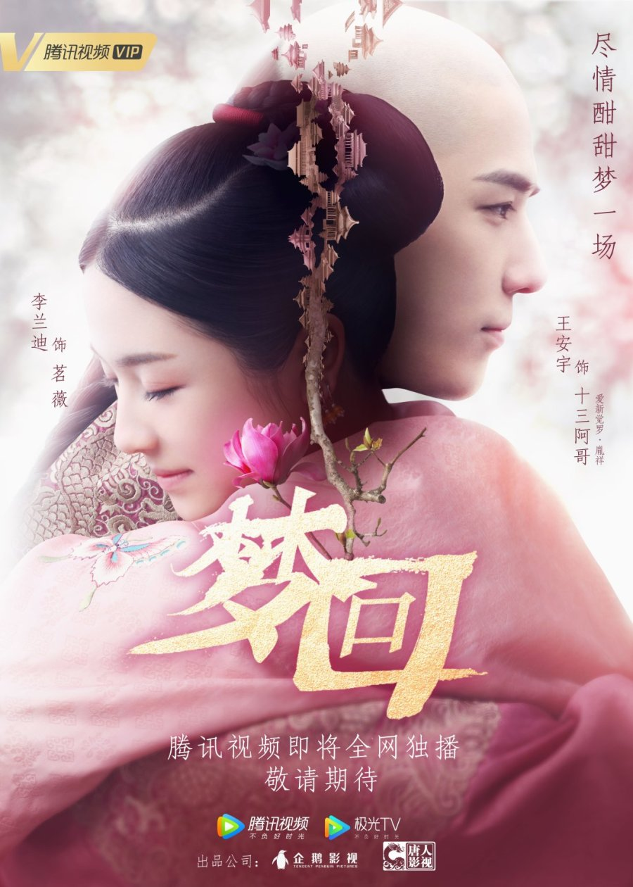 ดูหนังออนไลน์ฟรี Dreaming Back to the Qing Dynasty ฝันคืนสู่ต้าชิง ซีซั่น 1 ตอนที่ 34